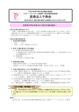 (医)千寿会 - 福井労働局