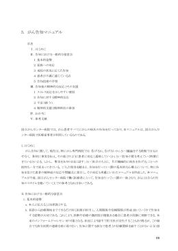 5. がん告知マニュアル