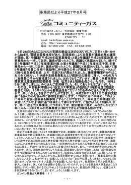 事務局だより平成27年6月号 - 日本コミュニティーガス協会