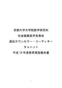 平成18年度実施科目報告 - 京都大学 大学院医学研究科 社会健康医学