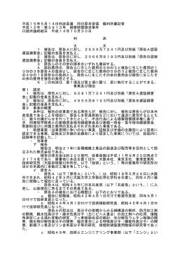 平成15年5月14日判決言渡 同日原本受領 裁判所書記官 平成12年・第
