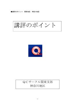 講評のポイント(関東支部神奈川地区)