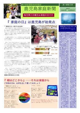 鹿児島家庭新聞 第3号