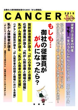 「CANCER(キャンサー)」 [PDFファイル/1.86MB]