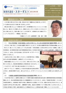 事務所通信・スターダスト 2013 年 9 月