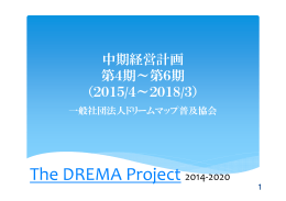 The DREMA Project 2014-2020