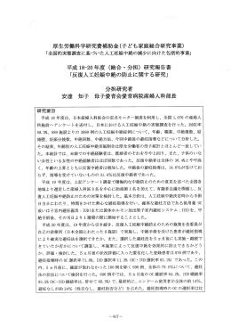 厚生労科学研究費補助金 - 日本子ども家庭総合研究所