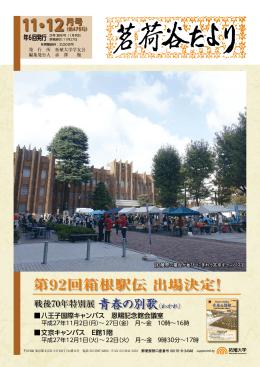 第475号 - 拓殖大学学友会