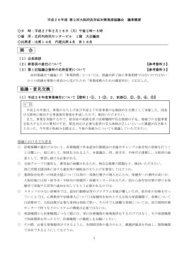 議事概要 - 地方独立行政法人大阪府立病院機構 大阪府立精神医療