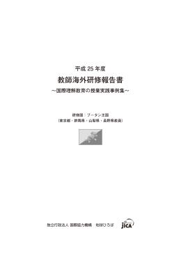 ブータンコース(PDF/9.76MB)