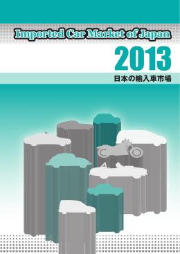 2013年版 - JAIA 日本自動車輸入組合