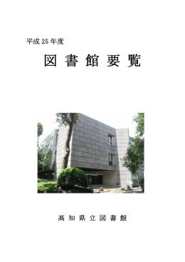 平成25年度高知県立図書館要覧