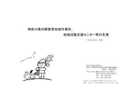 神奈川県内障害者地域作業所、 地域活動支援センター等の