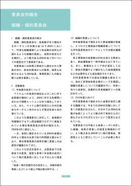 委員会別報告 組織・規約委員会