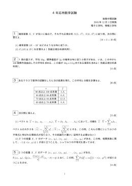 4年応用数学試験