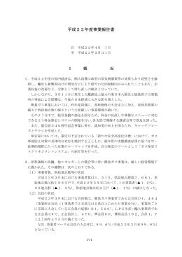 平成22年度事業報告書 - 日本コミュニティーガス協会