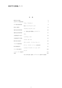 経済学史講義ノート