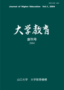 創刊号 - 大学教育機構