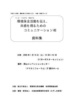 発表資料 (PDF7.62MB)