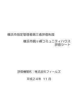 評価結果 - 横浜市