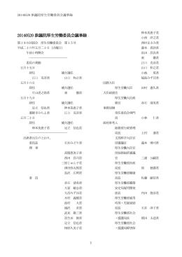20140520 参議院厚生労働委員会議事録