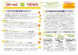 SK-net NEWS No.20