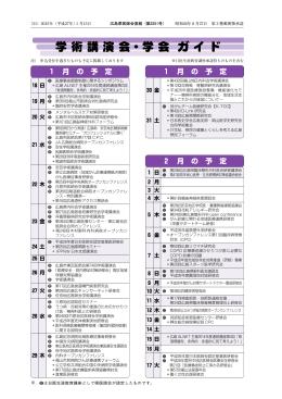 学術講演会ガイド - 広島県医師会