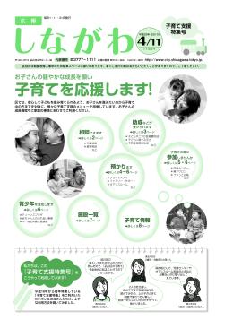 子育てを応援します! - 品川区 Shinagawa City