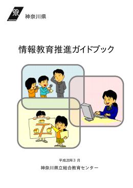 PDFファイルダウンロード - 神奈川県立総合教育センター