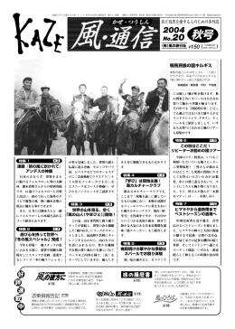 秋号 - 風の旅行社
