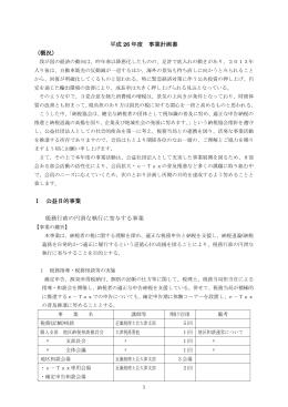 平成 26 年度 事業計画書 (概況) Ⅰ 公益目的事業 税務行政の円滑な