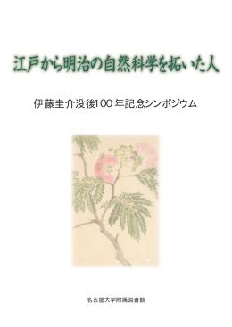 伊藤圭介没後100年記念シンポジウム