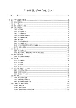 分子研リポート1998