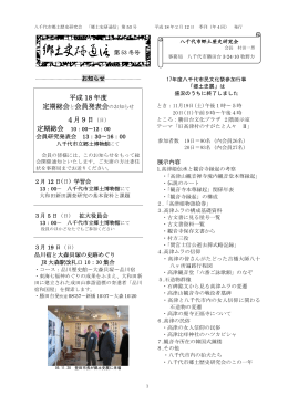 郷土史研通信 53号 平成18年 2月