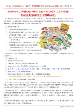 ジョリーフォニックス トレーニング: 教材別教え方コース JP Extra 編