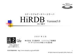 HiRDB - USBid