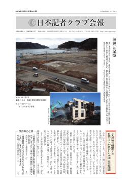 日本記者クラブ会報