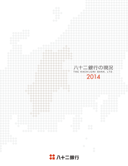 八十二銀行の現況 2014