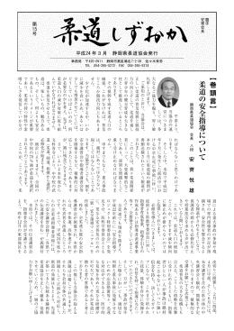 柔道の安全指導について
