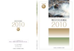 2010年度の事業報告書(約5MB