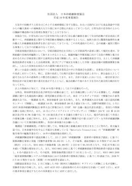 社団法人 日本非破壊検査協会 平成 19 年度事業報告