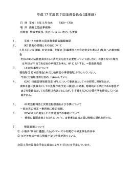 平成 17 年度第 7 回法務委員会(議事録)