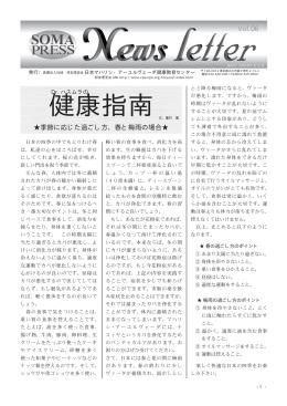News letter 2003年03月号 400KB