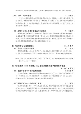 (2 「女性のがん緊急対策」 6.1億円 ) (3 「介護予防10カ年戦略」による