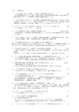 8.経済 1. 「される側から見た`援助`」永井浩・勁草書房¥2060 `83 都
