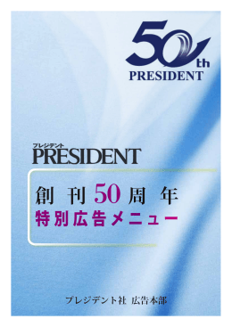 PRESIDENT創刊50周年 特別広告メニュー