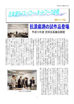 第3号 - 日本酒ライスパワー・ネットワーク