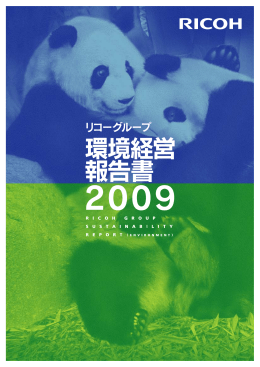 環境経営報告書PDF全データP1~P78
