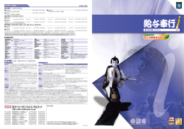 「給与奉行 i 」 PDFカタログ (約15MB)ダウンロード