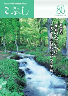 こぶし86号 - 福島県保健衛生協会